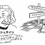 【動画で学べる】サスティナビリティ・プラン:アインシュタインの問題解決法(バックキャスティング)