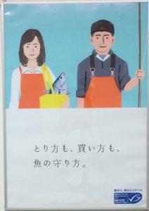 MSC[取り方も、買い方も、魚の守り方。」