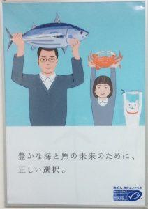 MSCポスター(豊かな海と魚のために、正しい選択。」