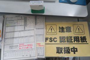 FSCでの印刷指示書