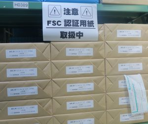 FSC認証紙伝票