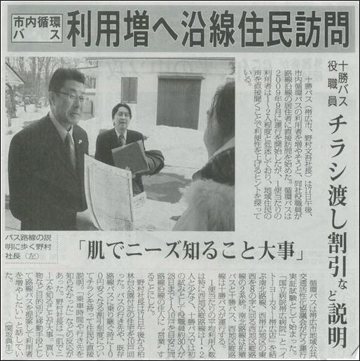 十勝バスの戸別訪問新聞記事