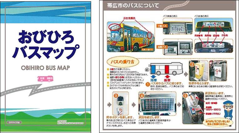 十勝バス バスの乗り方ガイド
