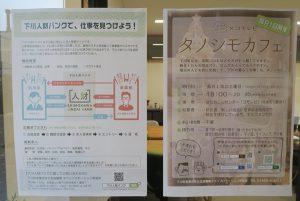下川町移住者向けの情報