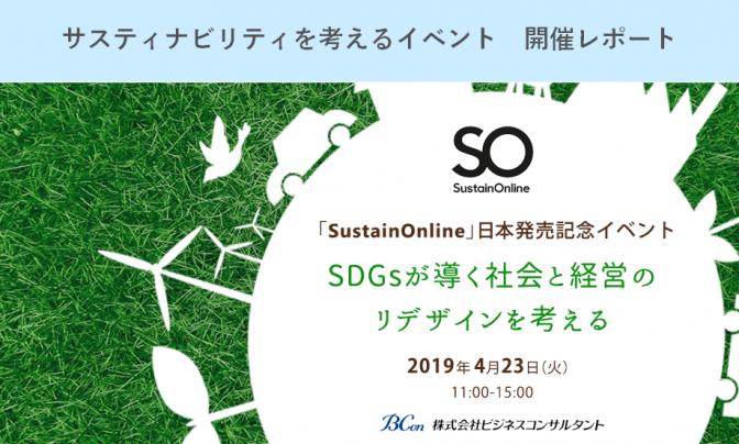 SDGsが導く社会と経営のリデザインとは?_世界のリーダーはサスティナビリティをどう捉えているのか