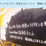 """サステナブルな社会づくりのカギは、私たち自身の""""幸せ""""_同志社大学飯塚教授に聞く"""