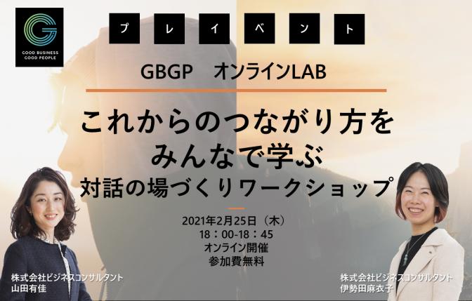 GBGP オンラインLAB プレイベント<br>「これからのつながり方をみんなで学ぶ」<br>対話の場づくりワークショップ